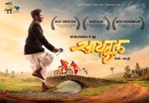 Cycle Marathi Movie Photos