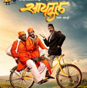 Cycle Marathi Movie Hrishikesh Joshi Bhau Kadam Priyadarshan Jadhav