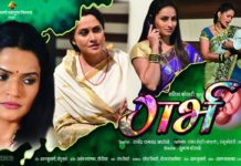 Garbh Marathi Movie