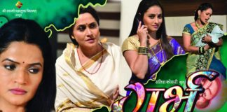 Garbh Marathi Movie