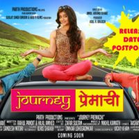 Journey Premachi Marathi Movie