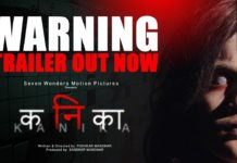 Kanika Trailer Marathi Movie