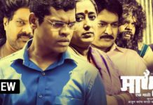 Manus Ek Mati Marathi MovieReview
