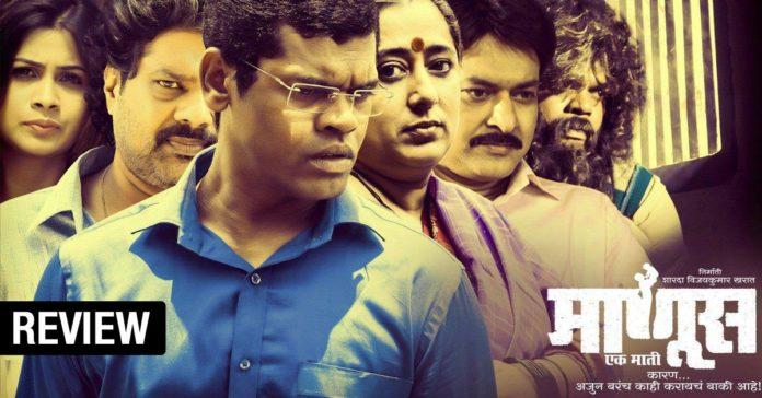 Manus Ek Mati Marathi MovieReview