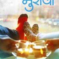 Muramba Marathi movie First Look Poster