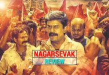 Nagarsevak Ek Nayak Marathi Movie Review