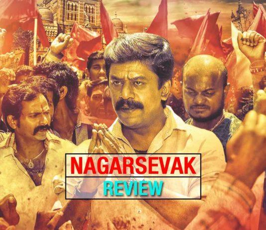 Nagarsevak Ek Nayak Marathi Movie Review