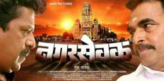 Nagarsevak Ek nayak Maathi Movie