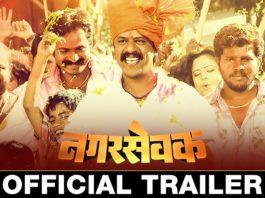 Nagarsevak Marathi Movie Trailer