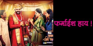 Navar Devachi Farmaish Hay Rana-Anjali Wedding Song Tujhyat Jiv Rangala