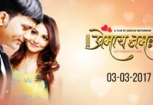 Premaya Namah Marathi Movie