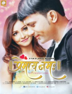 Premaya Namah Marathi Movie Poster