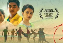 Saha Gun Marathi Movie