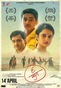 Saha Gun Marathi Movie Poster