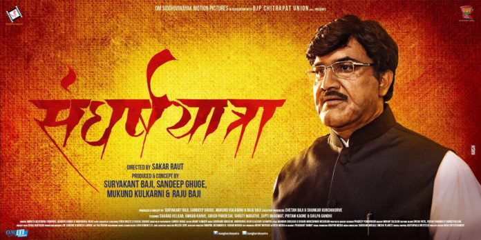 SangharshYatra Marathi Movie