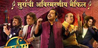 Sargam Zee Yuva Marathi