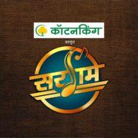 Sargam Zee Yuva Music Show Logo