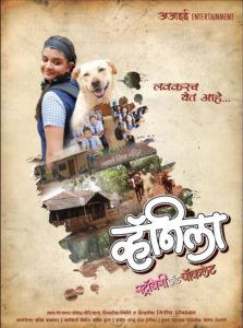 Vanilla, Strawberry & Chocolate Marathi Movie Poster