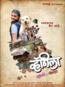 Vanilla, Strawberry & Chocolate Marathi Movie Poster