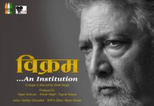 Vikram- a documentary about Vikram Gokhale