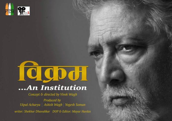 Vikram- a documentary about Vikram Gokhale