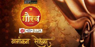 Zee Gaurav 2017 Nominations