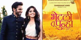 'Bhetli Tu Punha' Upcoming Love Story starring Vaibhav Tatwawadi & Pooja Sawant