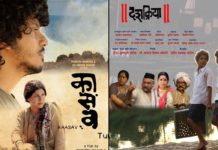 3 Marathi Films Selected for Cannes Film Festival 2017 by Indian Government