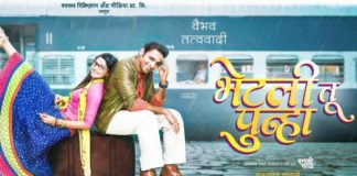 Bhetali Tu Punha Marathi Movie