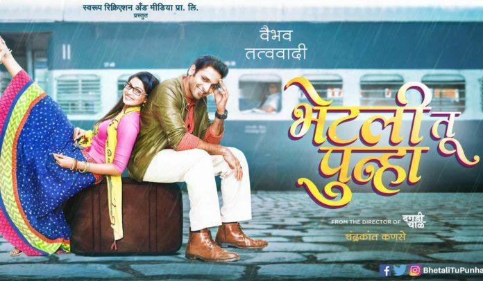 Bhetali Tu Punha Marathi Movie