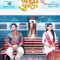 Bhetali Tu Punha Marathi Movie Poster