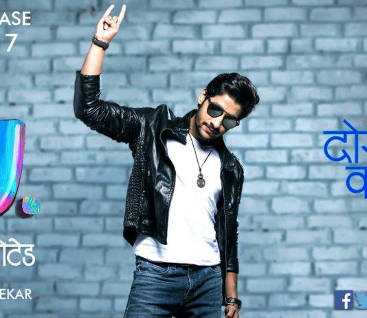 FU Marathi Movie- Aakash Thosar