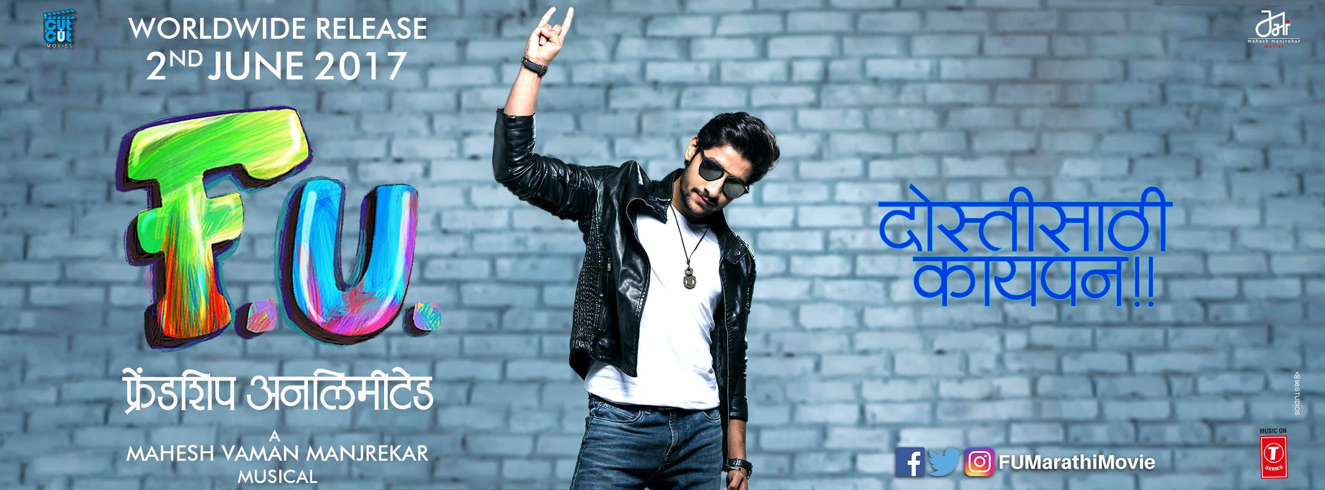 fu movie thosar marathi friendship unlimited aakash akash cool upcoming poster dude looks cast marathistars movies