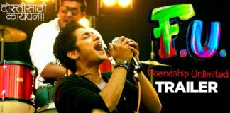 FU Teaser First look Akash Thosar Friendship Unlimited