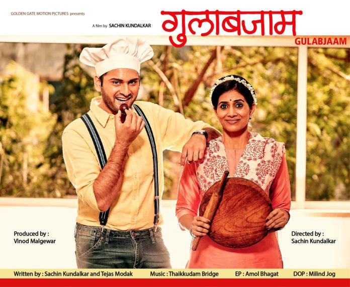 Gulabjaam Upcoming Marathi Movie