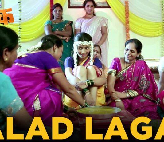 Halad Lagli Marathi Song from Nagarsevak Movie