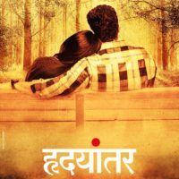 Hrudayantar Marathi Movie First look Poster