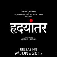 Hrudayantar Marathi Movie Teaser Poster
