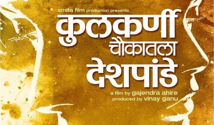 Kulkarni Chaukatla Deshpande- A film by Gajendra Ahire