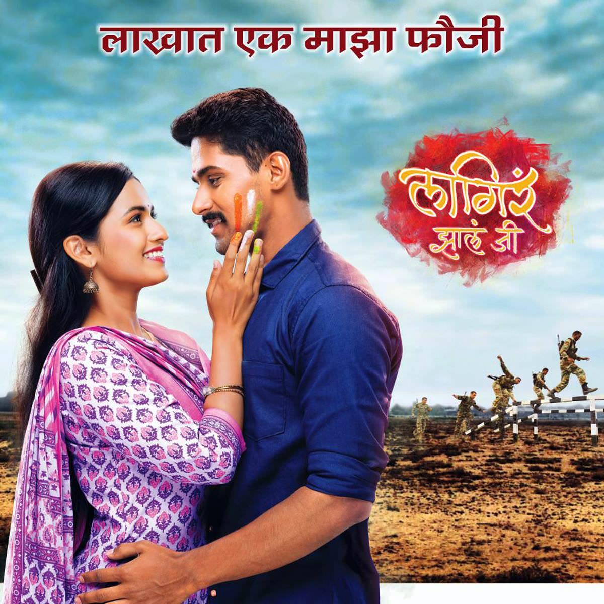 Lagir Zala Ji Zee Marathi Serial Cast Actors Actress Photos