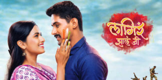 Lagira Jhala Ji new serial on Zee Marathi