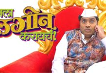 Mala Lagin Karaych Marathi Song