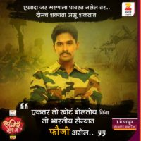 Nitish Chavan as soldier Ajinkya - Lagir Zhala Jee