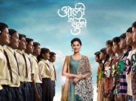 Oli Ki Suki Marathi Movie