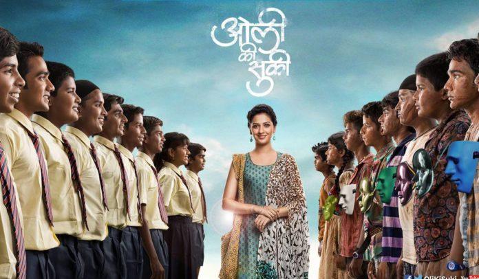 Oli Ki Suki Marathi Movie