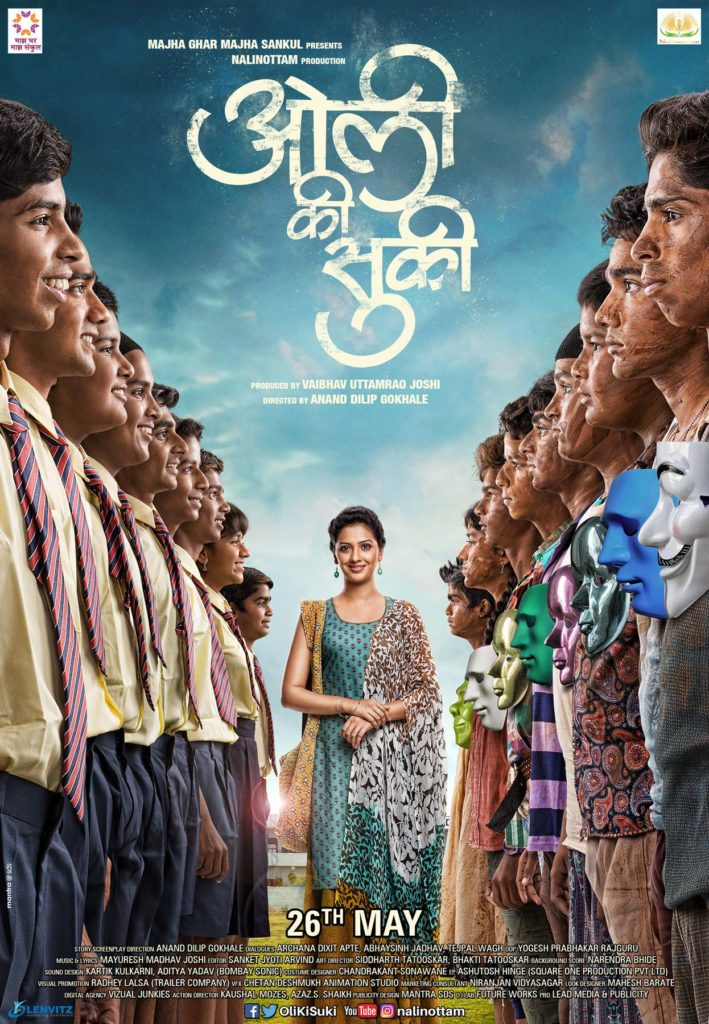 Oli Ki Suki Marathi Movie Poster