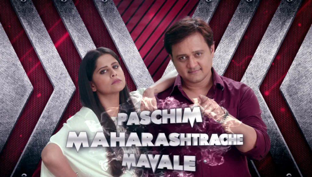 Paschim Maharashtra Mavale - Tufan Aalaya