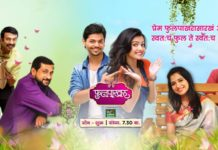 Phulpakharu - Zee Yuva Tv Serial