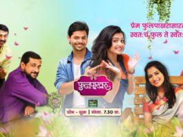 Phulpakharu - Zee Yuva Tv Serial