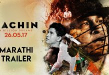 Sachin Tendulkar Biopic Documentary Sachin A Billion Dreams Movie Marathi Trailer